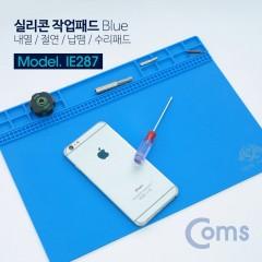 [폰바이] 실리콘 작업패드 소형 내열 절연 납땜 수리 아이폰액정수리쿠폰증정